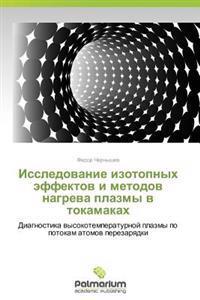 Issledovanie Izotopnykh Effektov I Metodov Nagreva Plazmy V Tokamakakh
