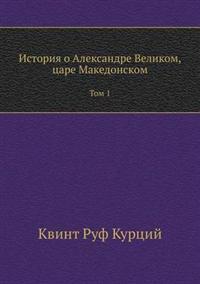 Istoriya O Aleksandre Velikom, Tsare Makedonskom Tom 1