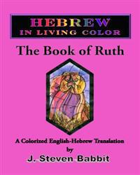The Book of Ruth: Hebrew in Living Color