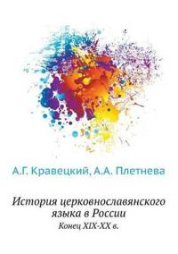 The History of the Church Slavonic Language in Russia. End of XIX-XX Century.