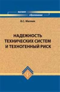 Nadezhnost tekhnicheskikh sistem i tekhnogennyj risk: ucheb.posobie