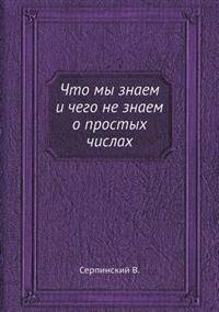 Chto My Znaem I Chego Ne Znaem O Prostyh Chislah