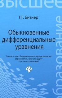 Obyknovennye differentsialnye uravnenija: ucheb. posobie