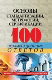 Osnovy standartizatsii, metrologii, sertifikatsii: 100 ekzamenatsionnykh otvetov. - Izd. 3-e, ispr. i dop.