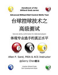 Advanced Billiard Ball Control Skills Test (Chinese): Genuine Ability Confirmation for Dedicated Players