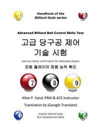 Advanced Billiard Ball Control Skills Test (Korean): Genuine Ability Confirmation for Dedicated Players