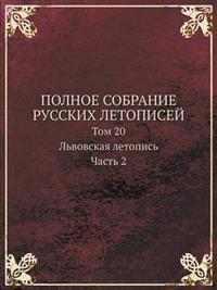 Polnoe Sobranie Russkih Letopisej Tom 20. Lvovskaya Letopis. Chast 2