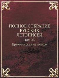 Polnoe Sobranie Russkih Letopisej Tom 23. Ermolinskaya Letopis