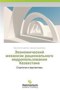 Ekonomicheskiy Mekhanizm Ratsional'nogo Nedropol'zovaniya Kazakhstana