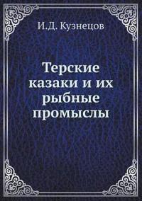 Terskie Kazaki I Ih Rybnye Promysly