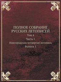 Polnoe Sobranie Russkih Letopisej Tom 4. Chast 1. Novgorodskaya Chetvertaya Letopis. Vypusk 1