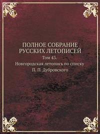 Polnoe Sobranie Russkih Letopisej Tom 43. Novgorodskaya Letopis Po Spisku P. P. Dubrovskogo