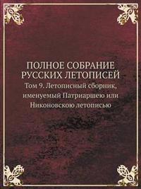 Polnoe Sobranie Russkih Letopisej Tom 9. Letopisnyj Sbornik, Imenuemyj Patriarsheyu Ili Nikonovskoyu Letopisyu