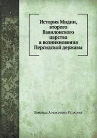 Istoriya MIDII, Vtorogo Vavilonskogo Tsarstva I Vozniknoveniya Persidskoj Derzhavy