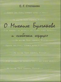 "O Mikhaile Bulgakove i ""sobachem serdtse"""