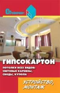 Gipsokarton: potolki vsekh vidov: svetovye karnizy, svody, kupola: ustrojstvo i montazh