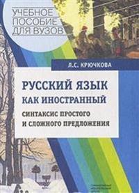 Russkij Yazyk Kak Inostrannyj. Sintaksis Prostogo I Slozhnogo Predlozheniya