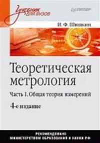 Teoreticheskaya Metrologiya