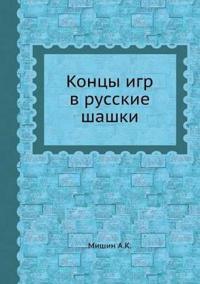 Kontsy Igr V Russkie Shashki