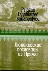 Ljudikovskie poslovitsy iz Prjazhi. Priäžan Lyydilaižed sananpolved