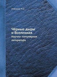 Chyornye Dyry I Vselennaya Nauchno- Populyarnaya Literatura