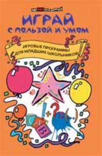Igraj s polzoj i umom: igrovye programmy dlja mladshikh shkolnikov