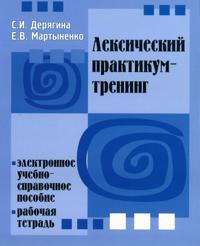 Textbook on CD + Workbook