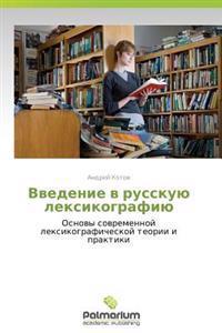 Vvedenie V Russkuyu Leksikografiyu