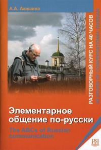 Elementary Speaking in Russian - Elementarnoe Obshchenie PO-Russkii