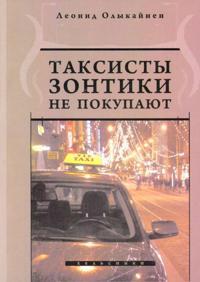 Taksisty zontiki ne pokupajut: zapiski emigranta. Svoj ugol