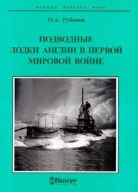 Podvodnye lodki Anglii v Pervoj Mirovoj vojne