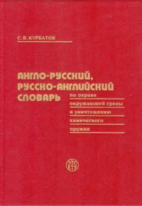 Anglo-russkij i russko-anglijskij slovar po okhrane okruzhajuschej sredy i unichtozheniju khimicheskogo oruzhija. 12.000 slovarnykh statej.