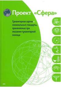 The Sphere Handbook 2011