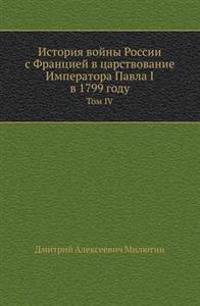 Istoriya Vojny Rossii S Frantsiej V Tsarstvovanie Imperatora Pavla I V 1799 Godu Tom IV