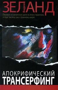 Apokrificheskij Transerfing