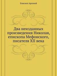 Dva Neizdannyh Proizvedeniya Nikolaya, Episkopa Mefonskogo, Pisatelya XII Veka