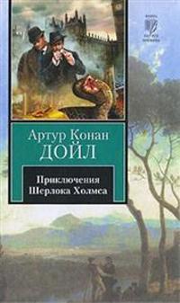 Prikljuchenija Sherloka Kholmsa