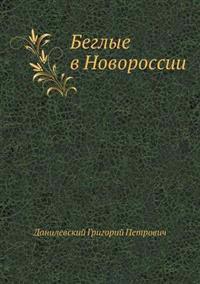 Beglye V Novorossii