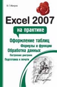 Excel 2007 na praktike