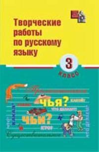 Tvorcheskie raboty po russkomu jazyku: 3 klass