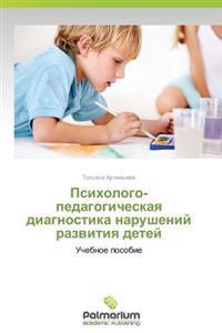 Psikhologo-Pedagogicheskaya Diagnostika Narusheniy Razvitiya Detey