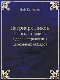 Patriarh Nikon I Ego Protivniki V Dele Ispravleniya Tserkovnyh Obryadov