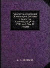 Rukopisnaya Traditsiya Zhitiya Prep. Zosimy I Savvatiya Solovetskih (XVI-XVIII VV.). Tom II. Teksty