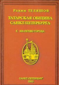 Tatarskaja obschina Sankt-Peterburga