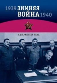 Zimnjaja Vojna 1939-1940 gg. v dokumentakh NKVD