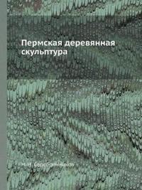 Permskaya Derevyannaya Skul'ptura