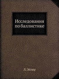 """Issledovaniya Po Ballistike Seriya """"Klassiki Estestvoznaniya."""""""