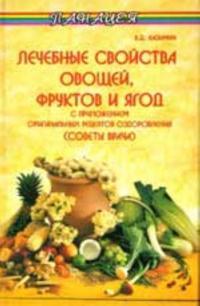 Lechebnye svojstva ovoschej, fruktov i jagod: s prilozheniem originalnykh retseptov ozdorovlenija: sovety vracha