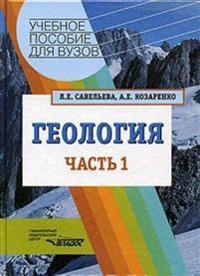 Geologiya. Chast' 1