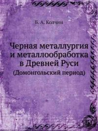 Chernaya Metallurgiya I Metalloobrabotka V Drevnej Rusi (Domongol'skij Period)